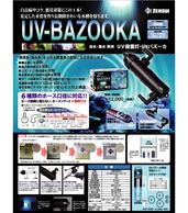 UVバズーカ(UV殺菌灯) 淡水・海水両用の画像