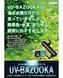 UVバズーカ(UV殺菌灯) 淡水・海水両用