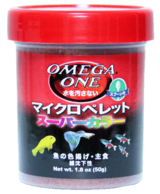 オメガワン マイクロペレット スーパーカラー 50g 淡水・海水の色揚・主食用の画像